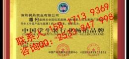 中国行业畅销品牌怎么办理