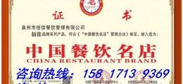 中国餐饮名店怎么办理