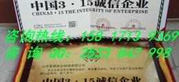中国3·15诚信企业\品牌怎么办理
