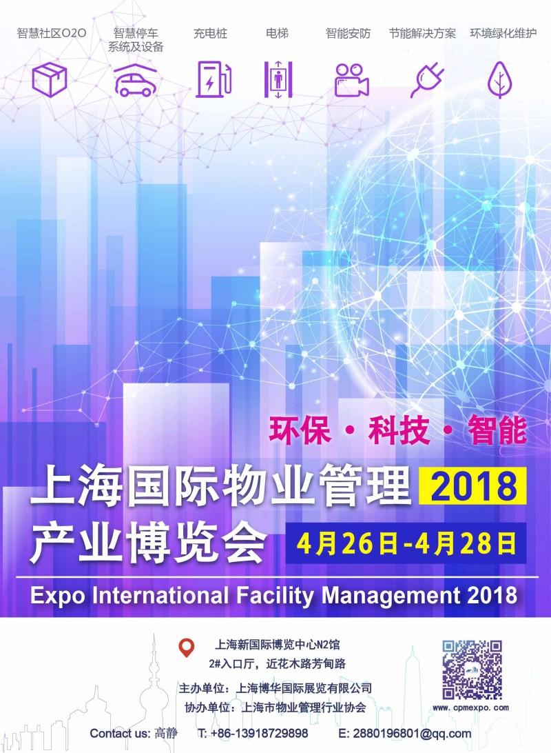 2018上海国际物业管理产业博览会-- 上海现代国际展览有限公司