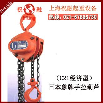 日本象牌手拉葫芦|C21象牌手拉葫芦|现货销售-- 日本象牌手拉葫芦上海(elephant)有限公司