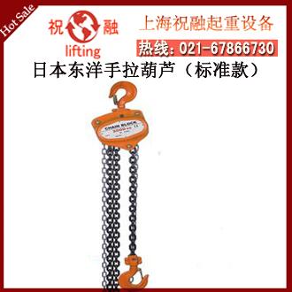 东洋牌手拉葫芦_日本进口东洋手拉葫芦_上海授权-- 日本东洋(TOYO)手拉葫芦机械设备株式会社