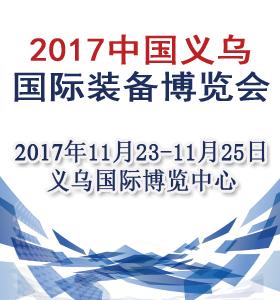 第五届中国义乌国际装备博览会