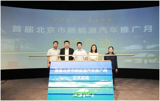 首届北京市新能源汽车推广月正式启动