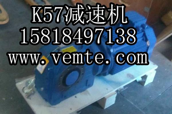 KAF57-44.32-Y90-6-M4锥齿轮减速机