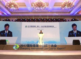 聚焦:2017国际低碳(镇江)大会暨高峰论坛