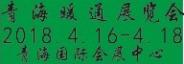 青海国际会展中心青海暖通展览会