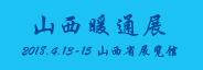 2018山西暖通展览会