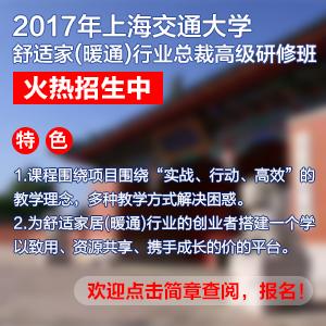 上海交通大学《 舒适家(暖通)行业总裁高级研修班》招生简章
