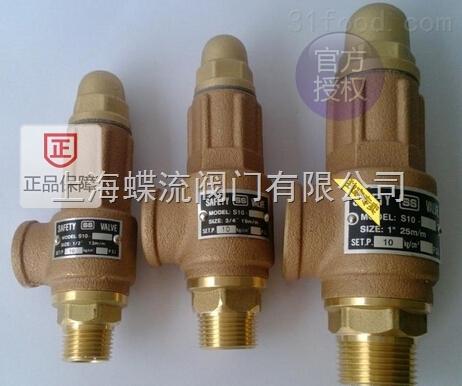 青铜安全阀S10/S10L_台湾SS申锡青铜安全阀-- 上海蝶流阀门有限公司