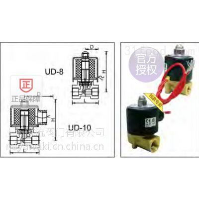 UD-10NO青铜电磁阀_台湾鼎机UNI-D电磁阀-- 上海蝶流阀门有限公司