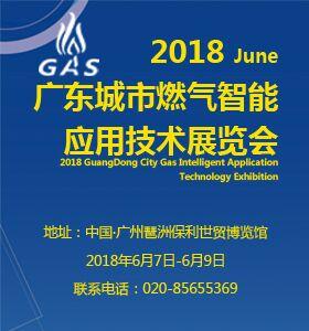 2018广东城市燃气智能应用技术展览会