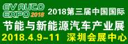 2018第三届中国国际节能与新能源汽车产业展览会