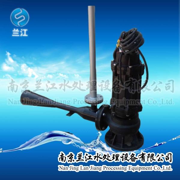 南京兰江潜水射流式曝气机厂家-- 南京兰江水处理设备有限公司
