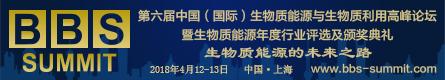第六届中国(国际)生物质能源  与生物质利用高峰论坛