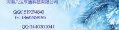 河南八达亨通科技有限公司