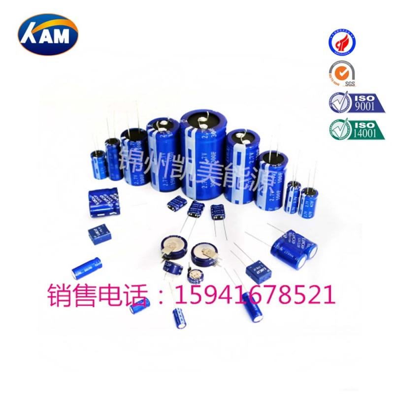 超级电容价格合理厂家直销-- 锦州凯美能源有限公司