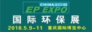 2018国际(重庆)环保技术及设备展览会