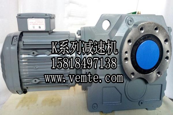 KV77DRS71减速机,KA47DRS71减速机-- 祥如机电设备有限公司