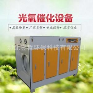 光氧废气处理设备 除voc废气方法
