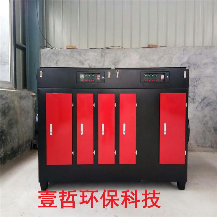 光氧废气净化器 VOC废气治理方法-- 河北壹哲环保科技有限公司