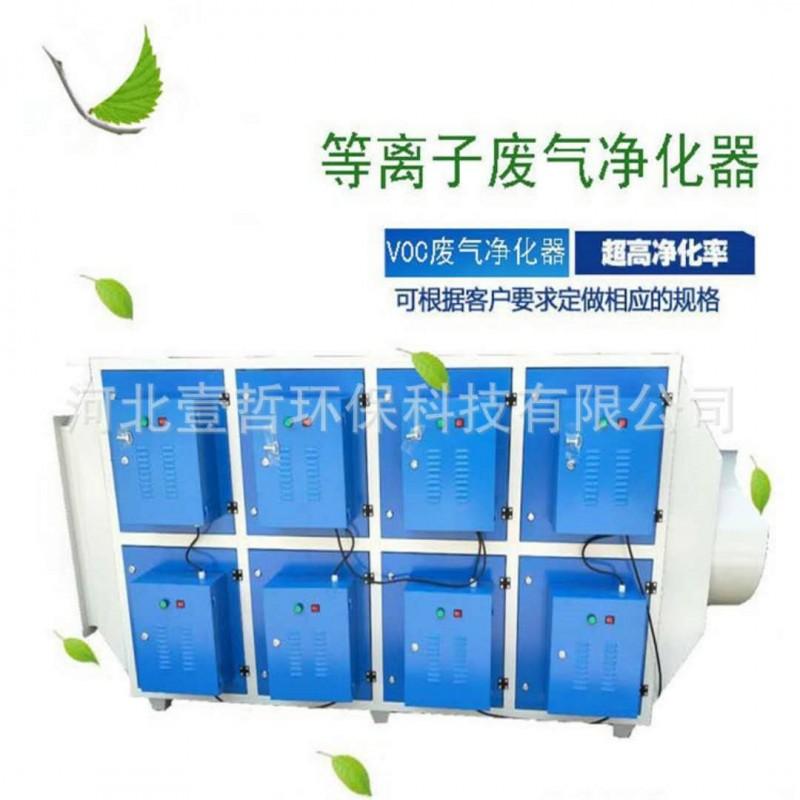 废气处理设备生产厂家低温等离子除臭设备的工作原理-- 河北壹哲环保科技有限公司
