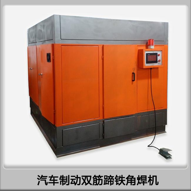 浙江省自动化焊接设备厂家供应汽车制动蹄铁双筋角焊机-- 宁波锦世弘机械设备有限公司