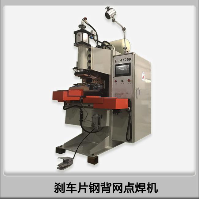 点焊机厂家供应汽车刹车片钢背网数控自动中频点焊机-- 宁波锦世弘机械设备有限公司