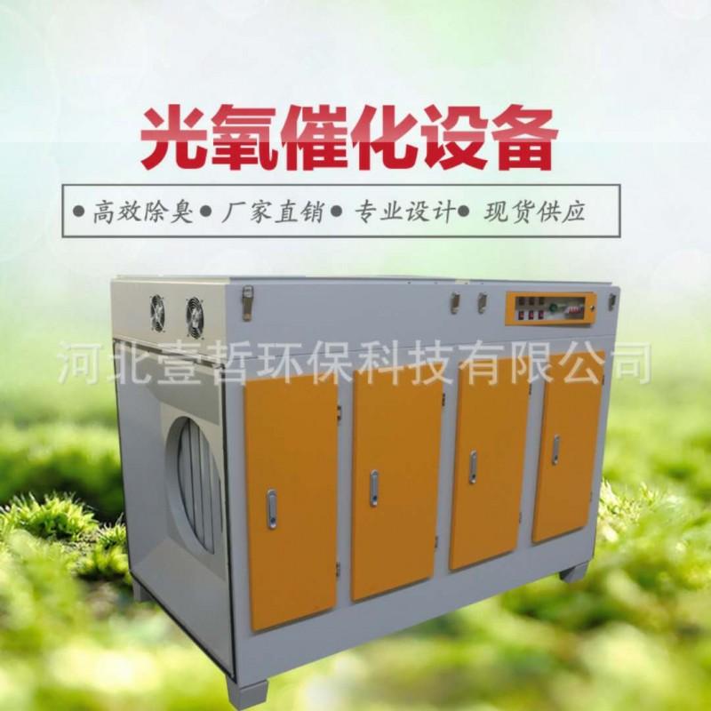 UV光氧废气净化器 vocs废气处理设备 河北壹哲环保-- 河北壹哲环保科技有限公司