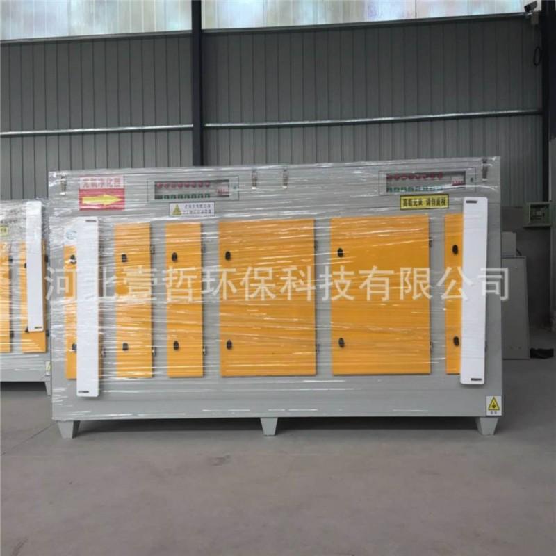 现货供应 光氧催化废气处理设备 UV光解净化器 环保设备-- 河北壹哲环保科技有限公司