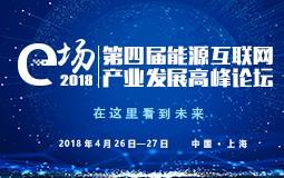 2018第四届能源互联网产业发展高峰论坛将于4月在上海召开!