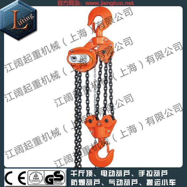 黑熊手拉葫芦|黑熊链条手拉葫芦全国联保-- 台湾黑熊手拉葫芦中国股份有限公司