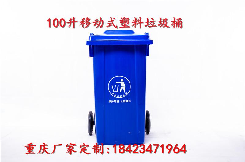 安顺环卫垃圾桶,分类垃圾桶厂家-- 重庆力加塑料科技有限公司