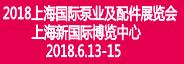 2017中国上海国际泵业及配件展览会