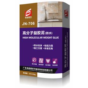 JN-706高分子益胶泥(防水)/防水浆料