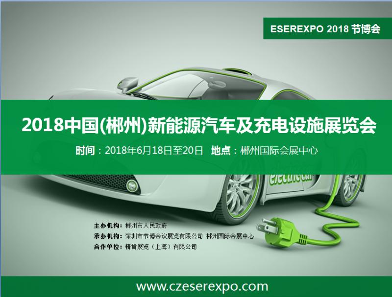 2018中国(郴州)新能源汽车及充电设施展览会