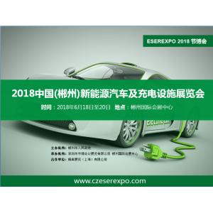 2018中国(郴州)新能源汽车及充电设施