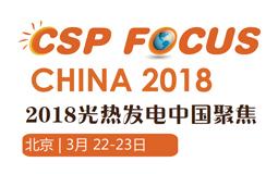 第八届CSP Focus光热发电中国聚焦大会2018(3.22-23·北京)