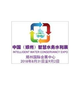 中国(郑州)国际智慧水务、水利与水资源开
