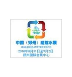 中国(郑州)国际建筑给排水及城镇水务发展