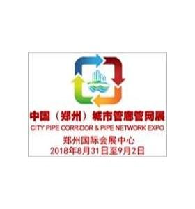 中国(郑州)国际城市地下综合管廊建设与智