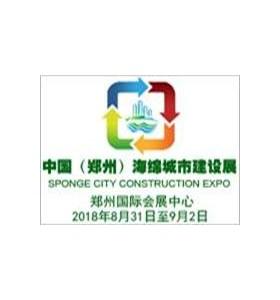 中国(郑州)国际海绵城市建设与水系规划治