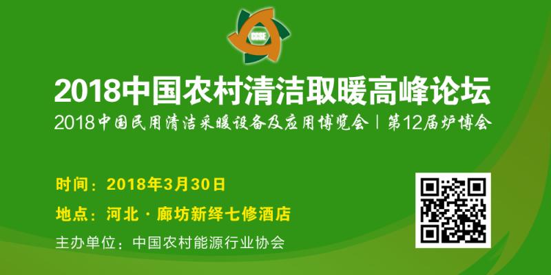 2018中国农村清洁取暖高峰论坛3月30日在廊坊举办-- 北京华媒至信文化发展有限公司