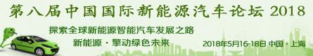 中国国际智能网联新能源汽车大会