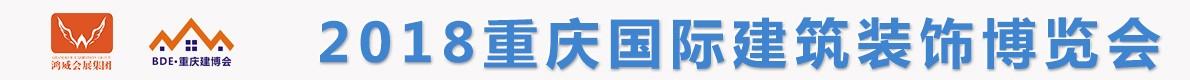 2018重庆国际建筑装饰博览会