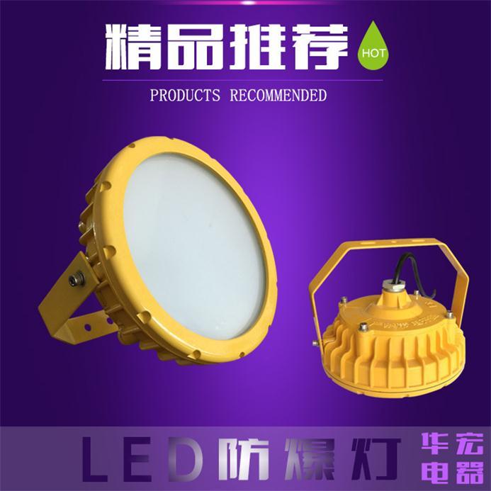 BAD808-A(I)成都HRT53防爆泛光LED灯-- 宜兴市华宏电器制造有限公司销售部
