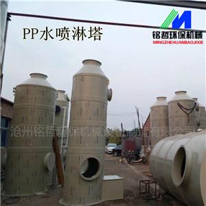 PP喷淋塔 废气处理设备 水淋塔 PP酸雾塔-- 沧州铭哲环保机械设备制造有限公司