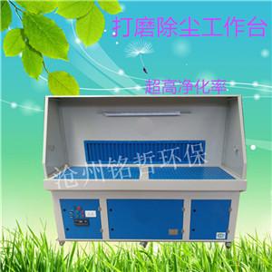 厂家现货直销打磨除尘工作台-- 沧州铭哲环保机械设备制造有限公司