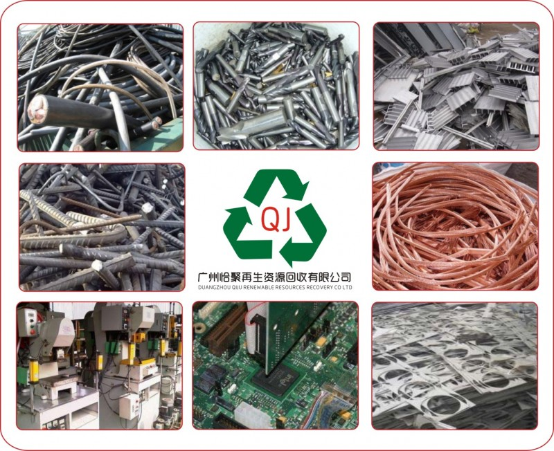 广州高价电缆回收,广州电缆回收价格,专业回收电缆公司-- 广州恰聚再生资源回收有限公司