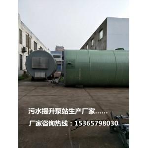 供应全国一体化污水提升泵站生产厂家